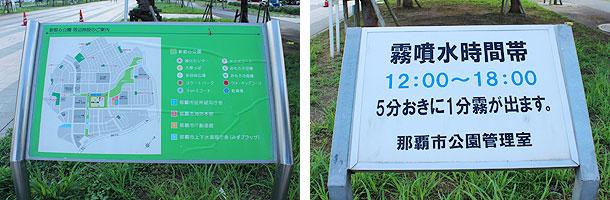 公園見取図と霧噴水時間帯12:00~18:00